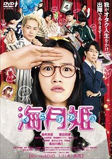 kurage_DVD